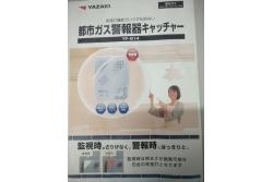 YAZAKI Audit---buzzer,and piezo alarm